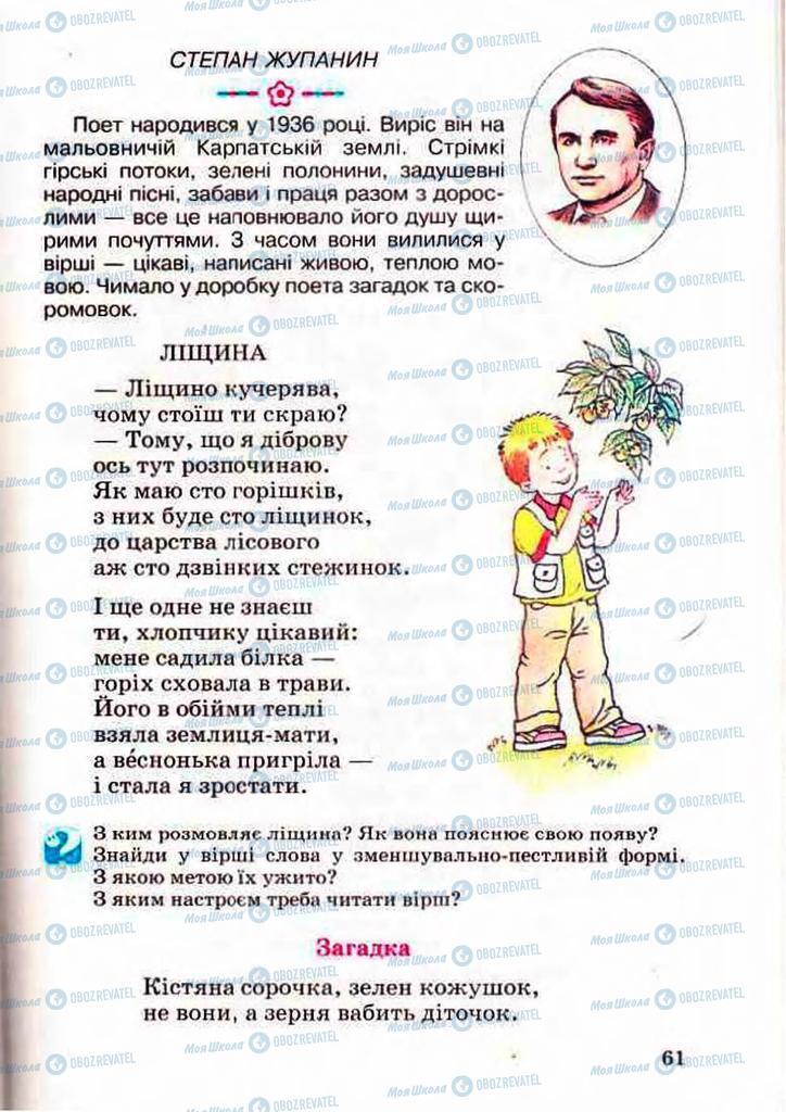 Учебники Чтение 3 класс страница 61