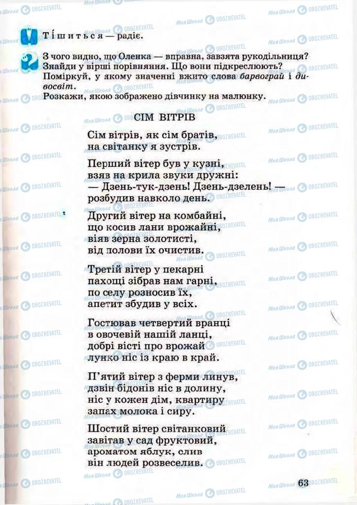 Учебники Чтение 3 класс страница 63