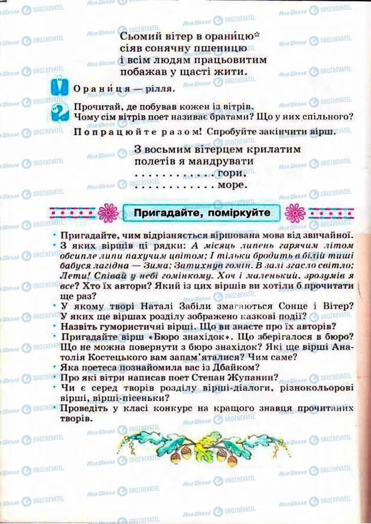 Учебники Чтение 3 класс страница 64