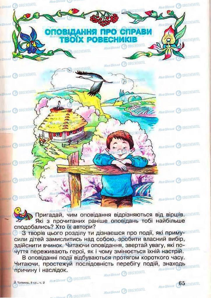 Підручники Читання 3 клас сторінка 65