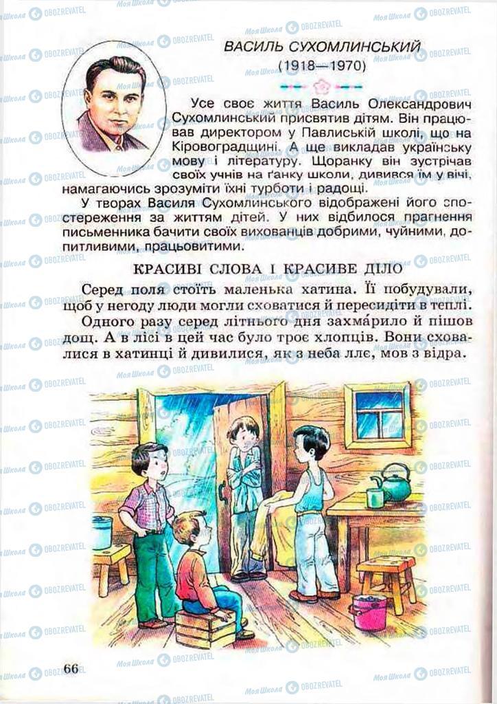 Підручники Читання 3 клас сторінка  66