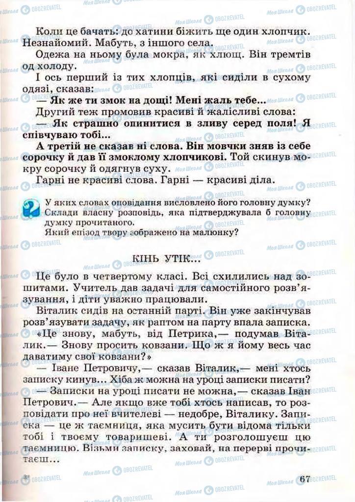 Підручники Читання 3 клас сторінка  67