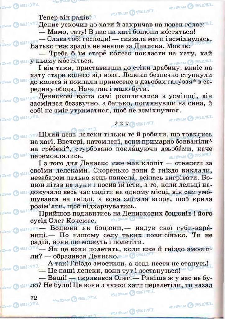 Підручники Читання 3 клас сторінка 72