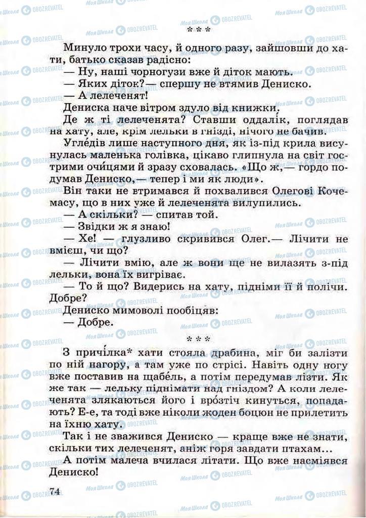 Підручники Читання 3 клас сторінка 74