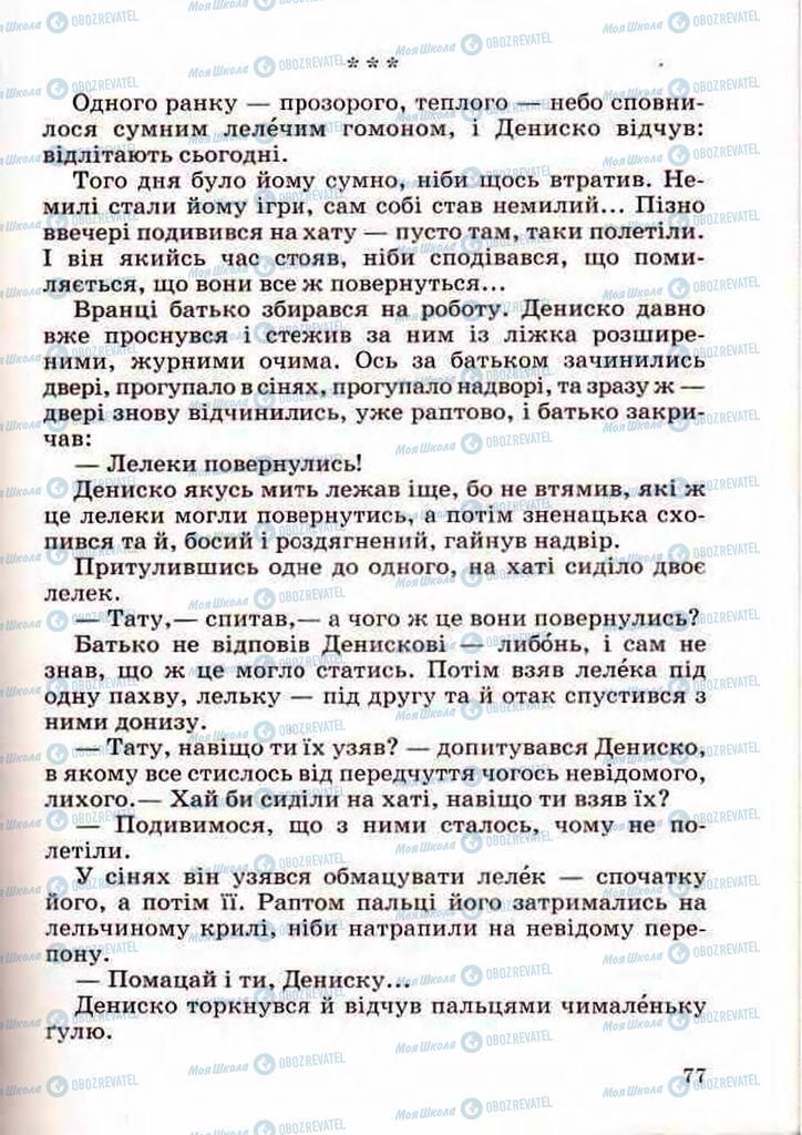 Підручники Читання 3 клас сторінка 77