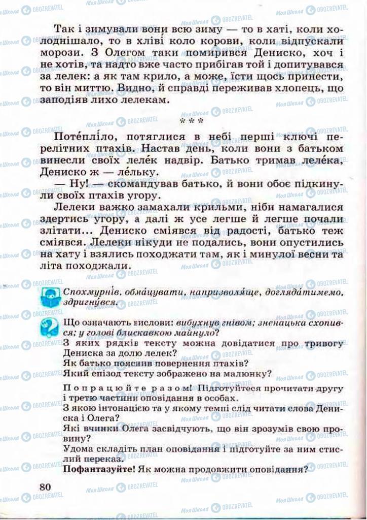 Підручники Читання 3 клас сторінка 80