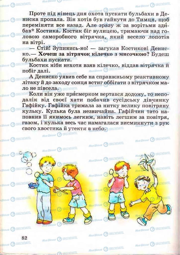 Підручники Читання 3 клас сторінка 82