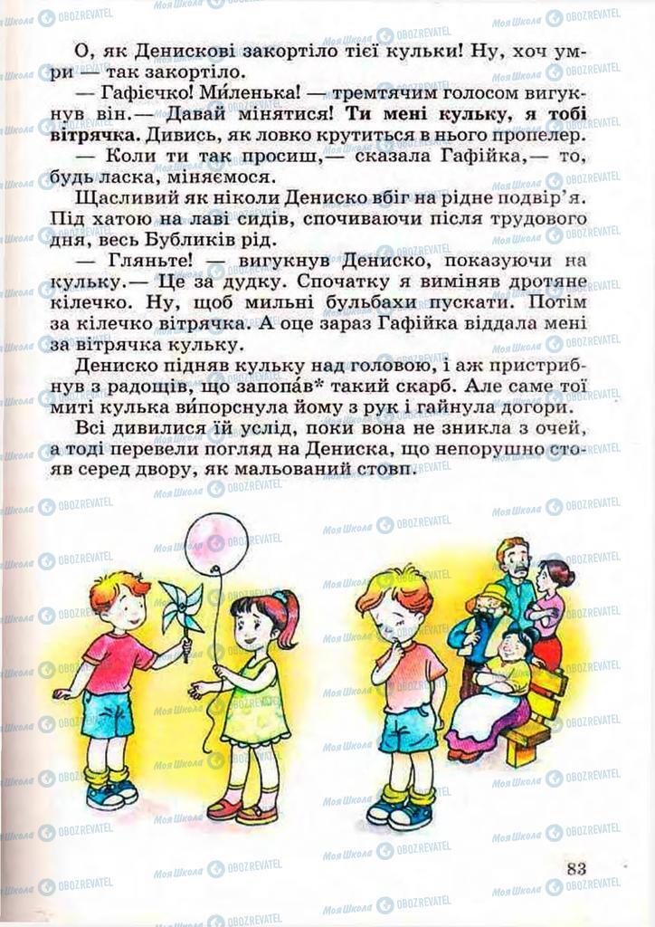 Підручники Читання 3 клас сторінка 83