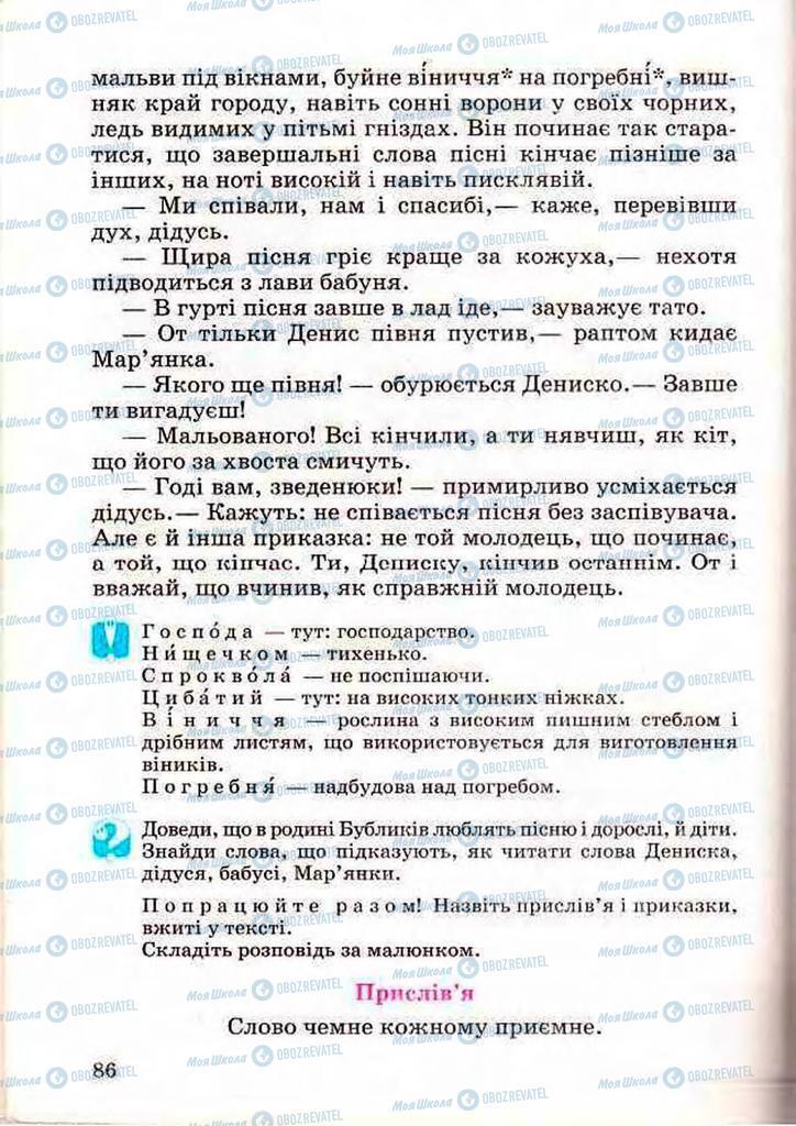 Підручники Читання 3 клас сторінка 86