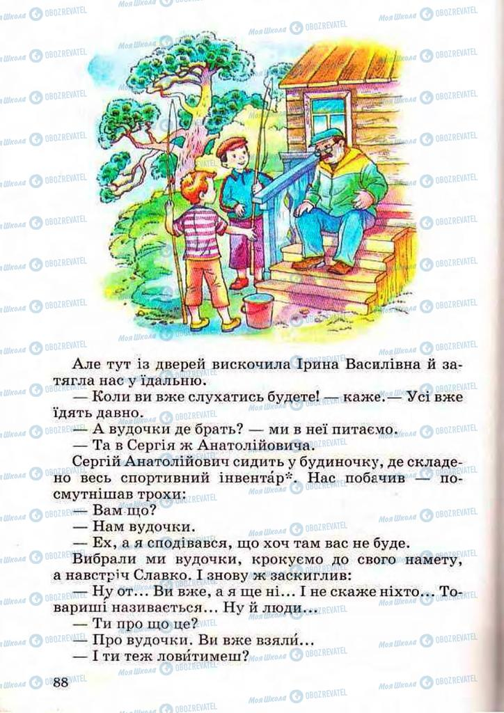 Підручники Читання 3 клас сторінка 88