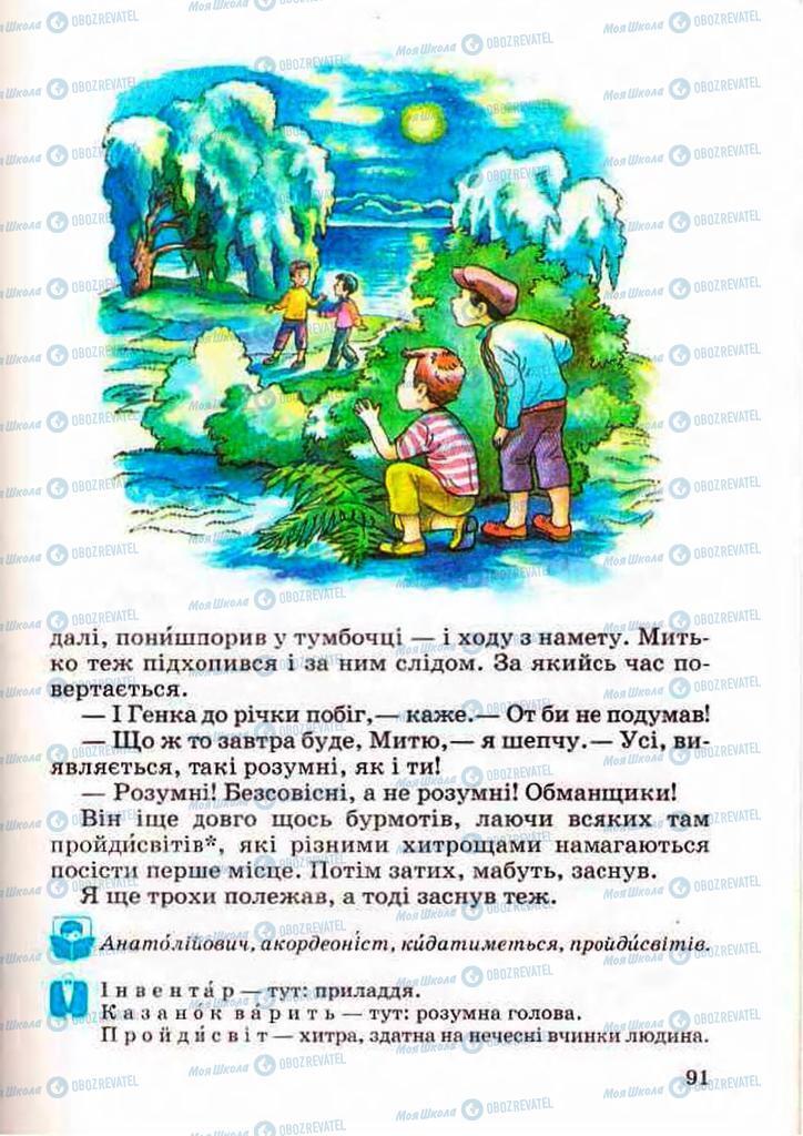 Підручники Читання 3 клас сторінка 91