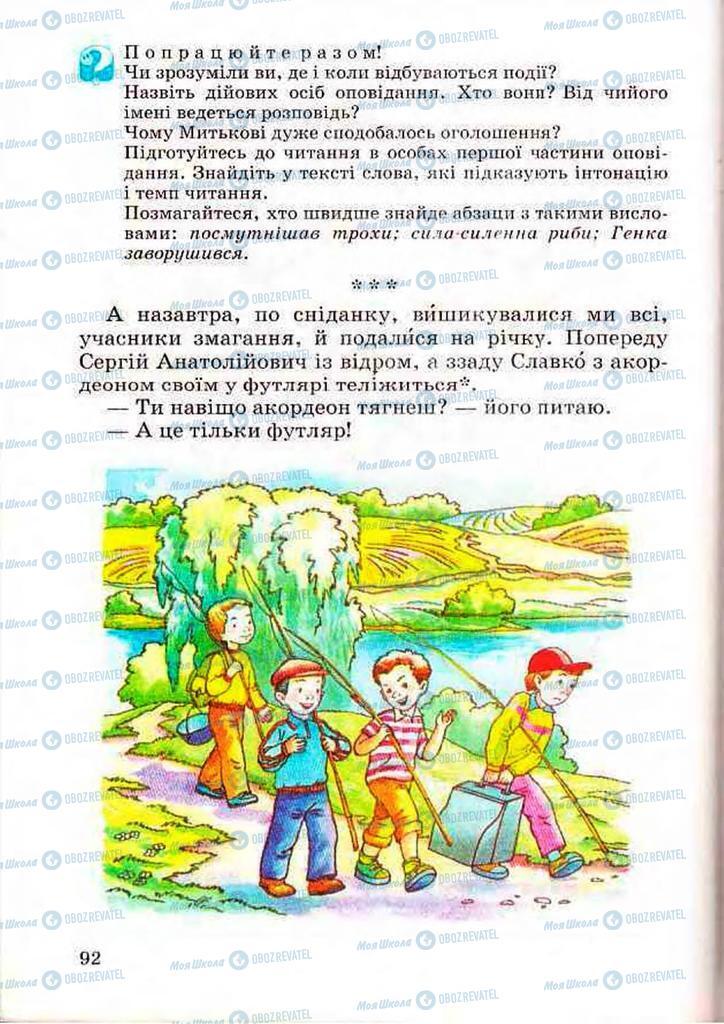 Підручники Читання 3 клас сторінка 92