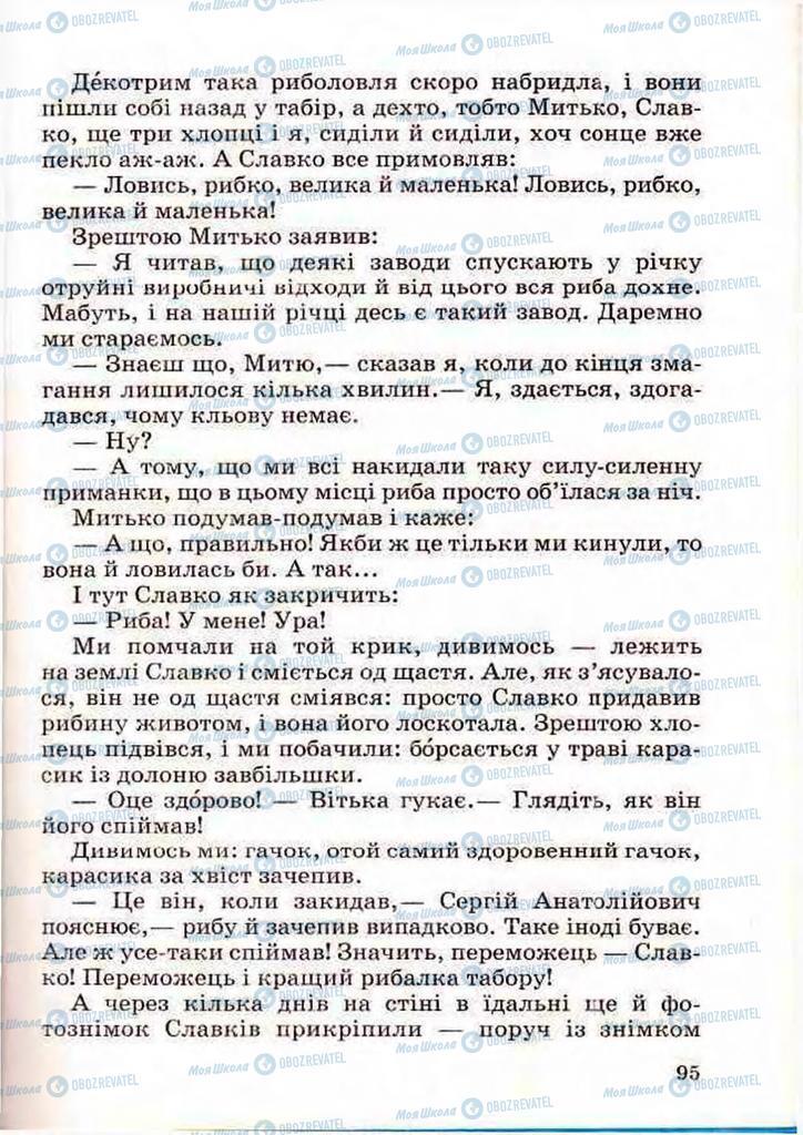 Підручники Читання 3 клас сторінка 95