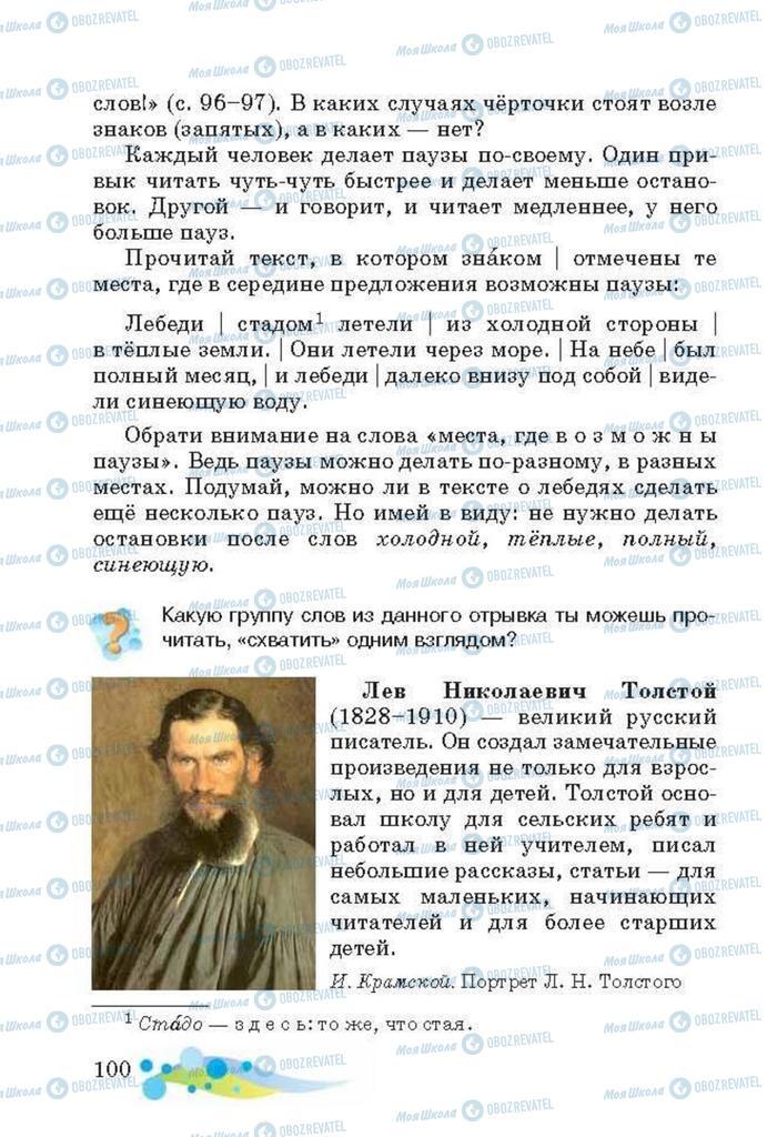 Підручники Читання 3 клас сторінка 100