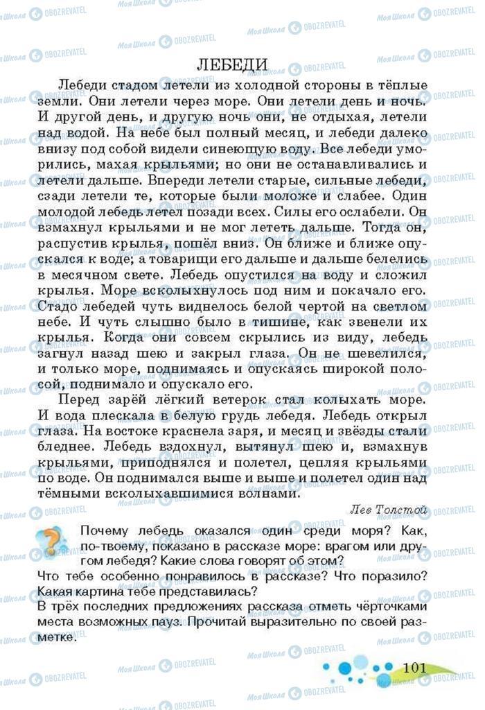 Підручники Читання 3 клас сторінка 101