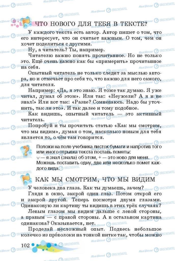 Учебники Чтение 3 класс страница 102