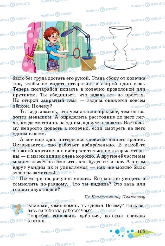 Підручники Читання 3 клас сторінка 103