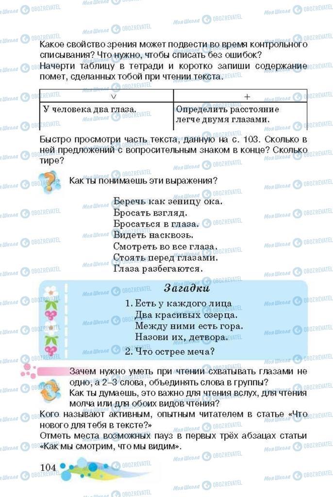 Підручники Читання 3 клас сторінка 104