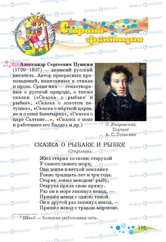 Підручники Читання 3 клас сторінка  105