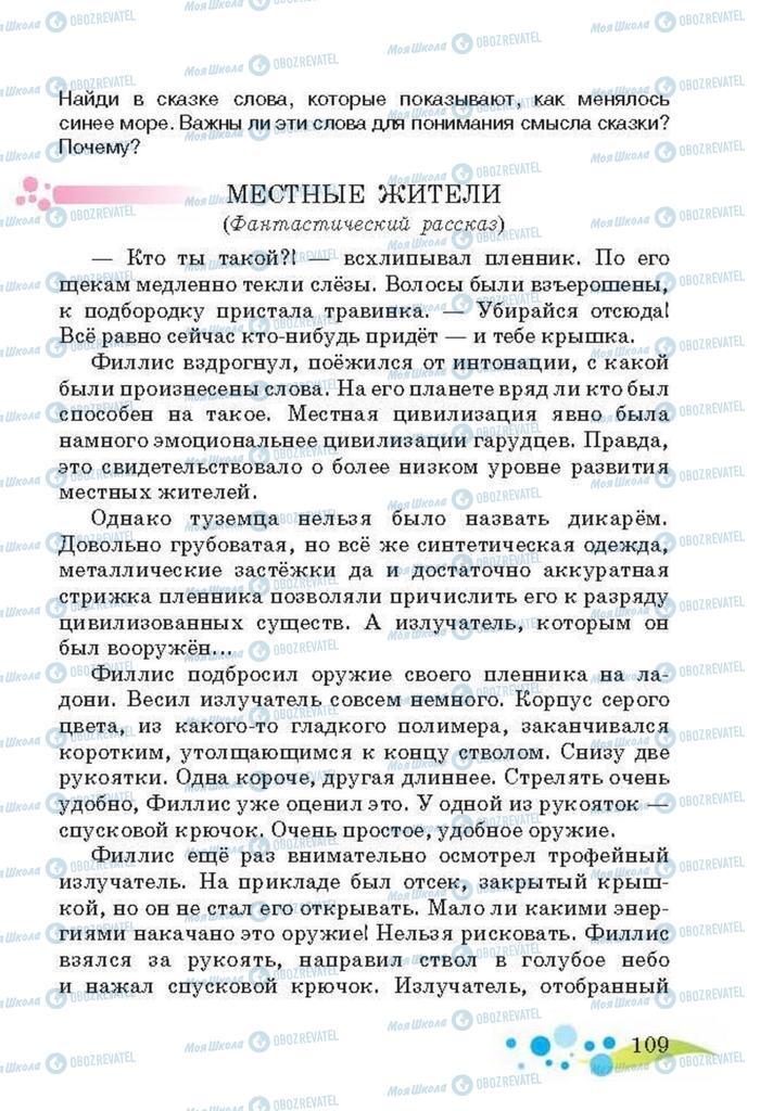 Підручники Читання 3 клас сторінка 109