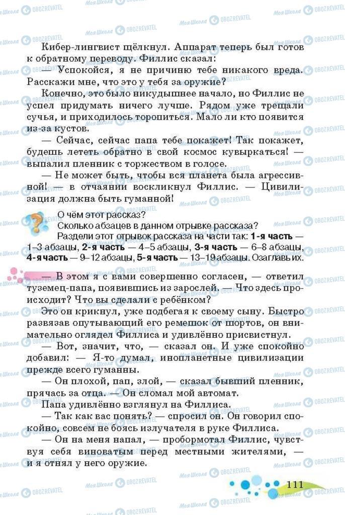 Підручники Читання 3 клас сторінка 111