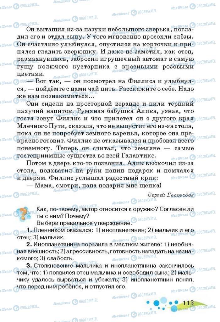 Учебники Чтение 3 класс страница 113