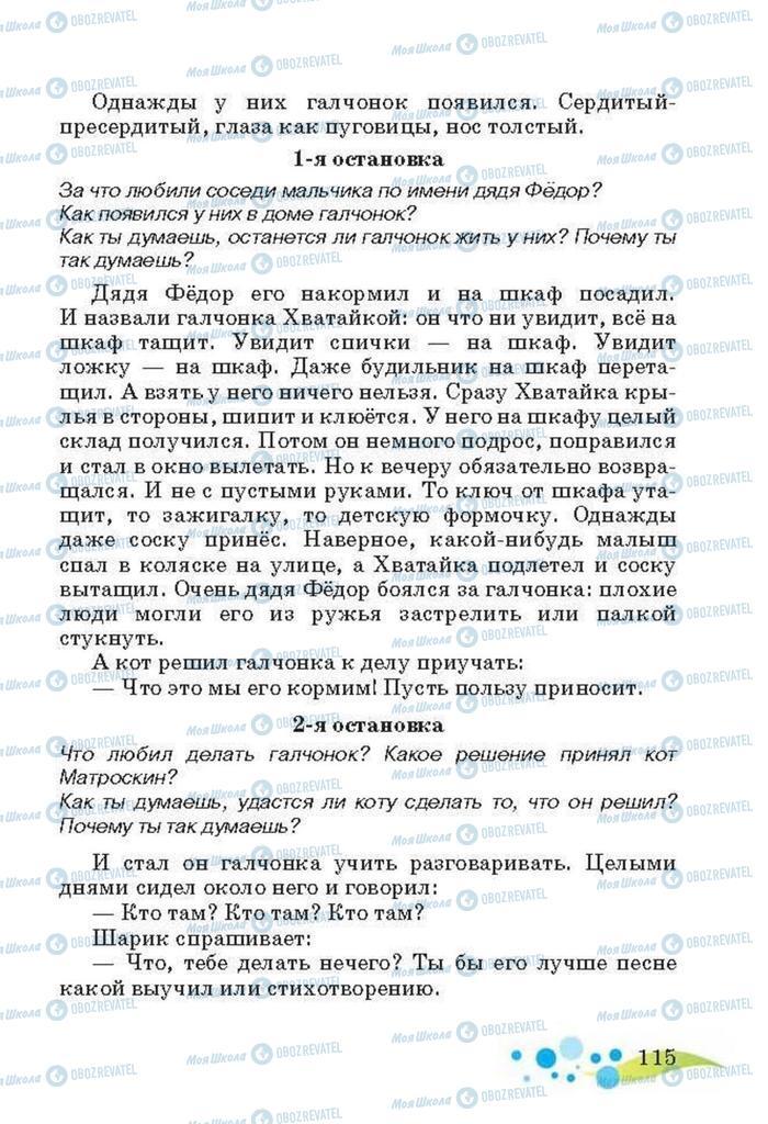 Підручники Читання 3 клас сторінка 115