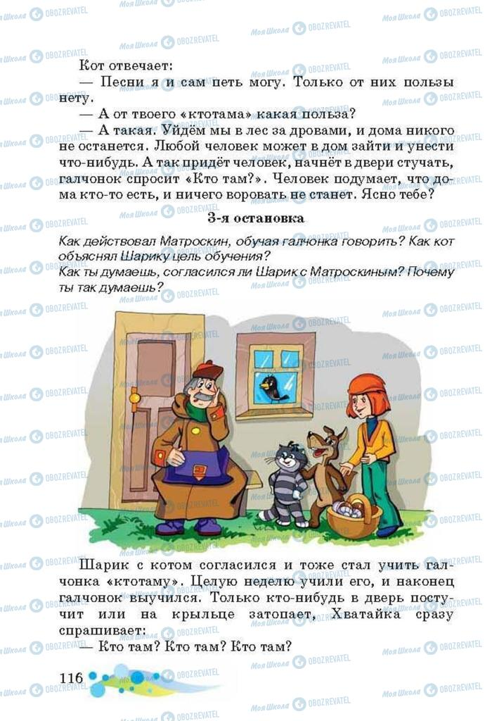 Підручники Читання 3 клас сторінка 116