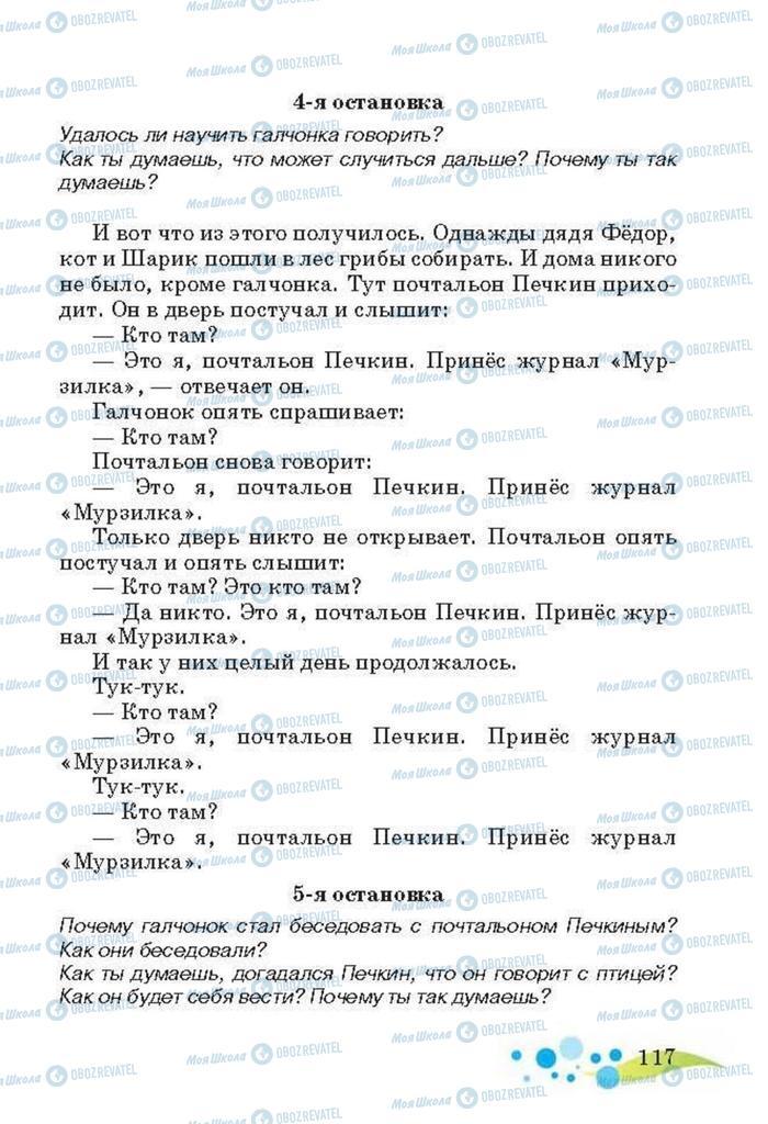 Підручники Читання 3 клас сторінка 117