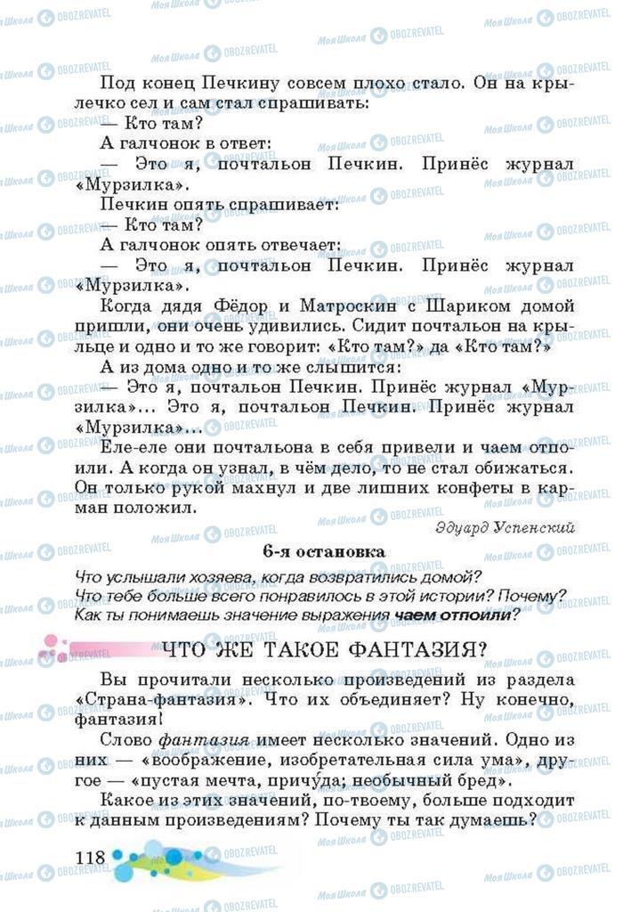 Підручники Читання 3 клас сторінка 118