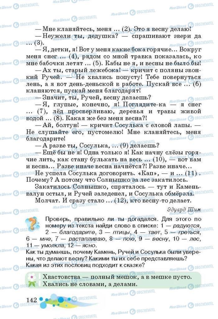 Учебники Чтение 3 класс страница  142