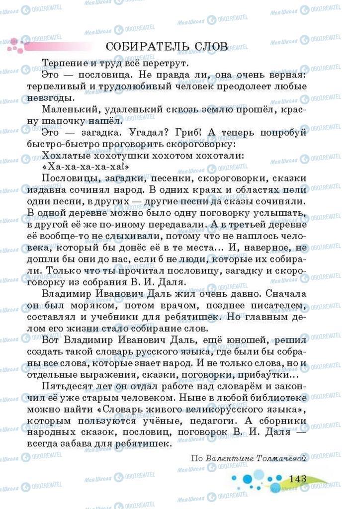 Учебники Чтение 3 класс страница 143