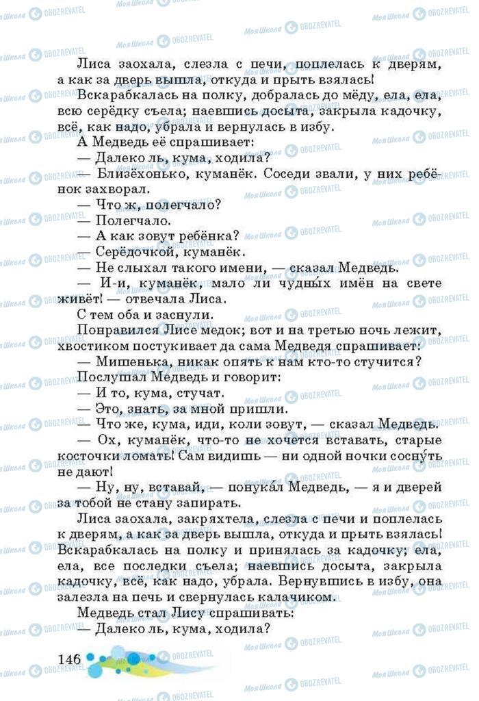 Учебники Чтение 3 класс страница 146