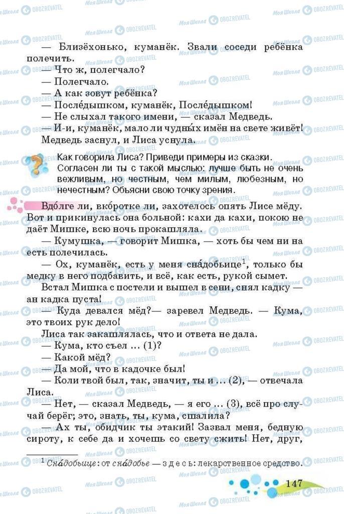 Учебники Чтение 3 класс страница 147