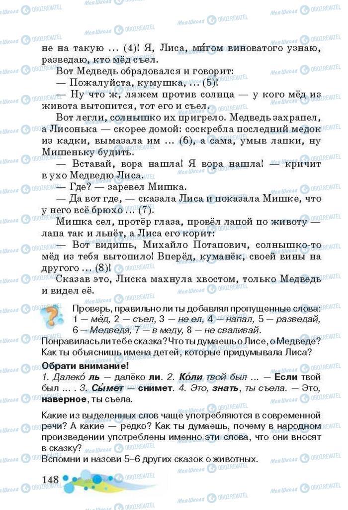 Учебники Чтение 3 класс страница 148