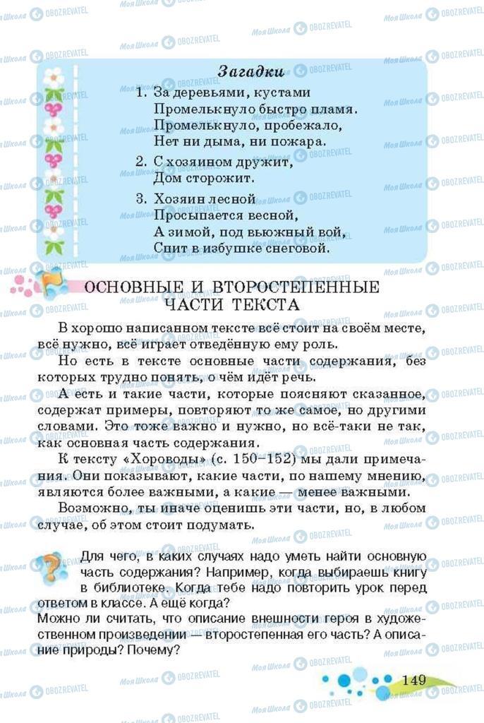 Учебники Чтение 3 класс страница 149