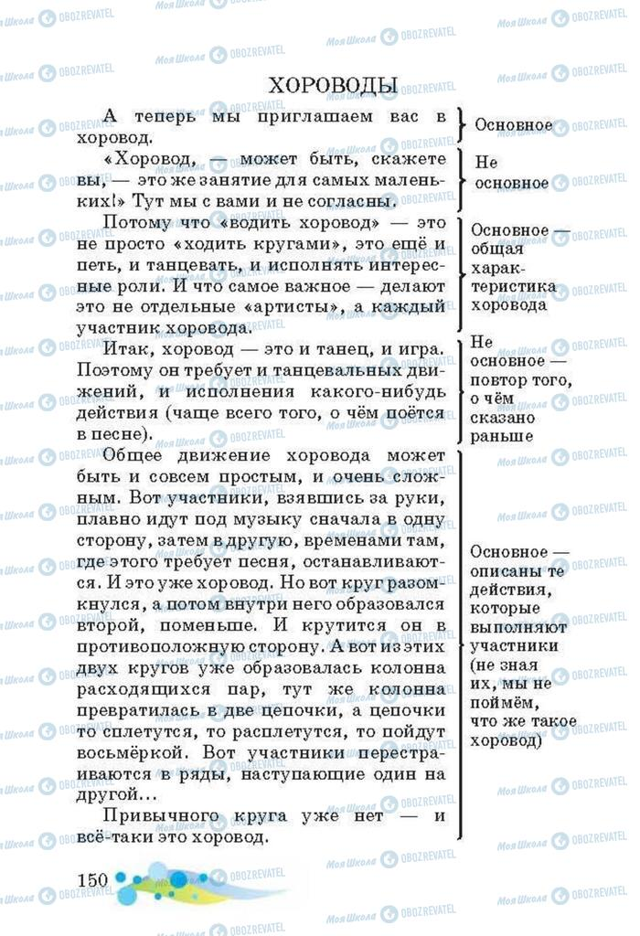 Учебники Чтение 3 класс страница 150