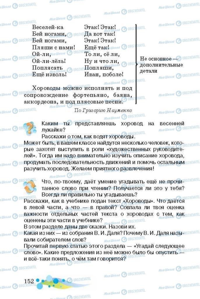 Учебники Чтение 3 класс страница 152