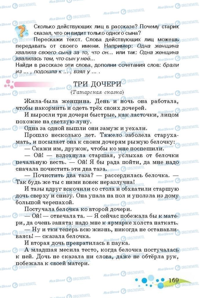 Учебники Чтение 3 класс страница  169