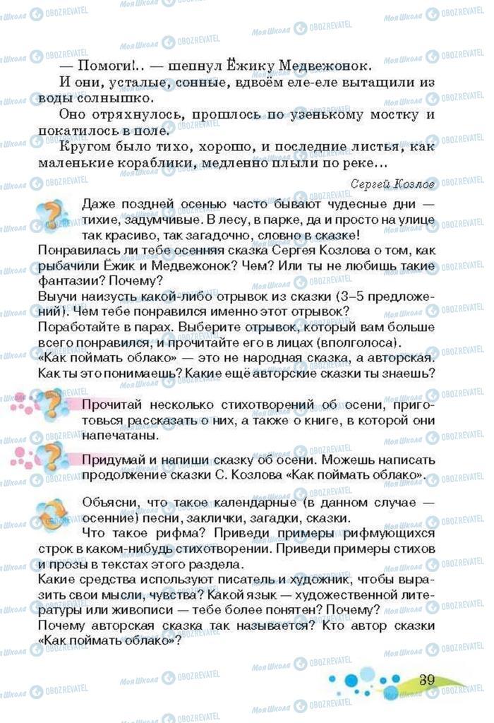 Підручники Читання 3 клас сторінка 39