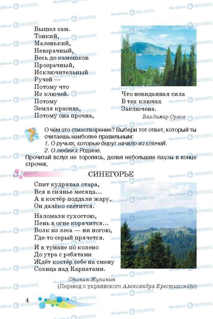 Учебники Чтение 3 класс страница  4