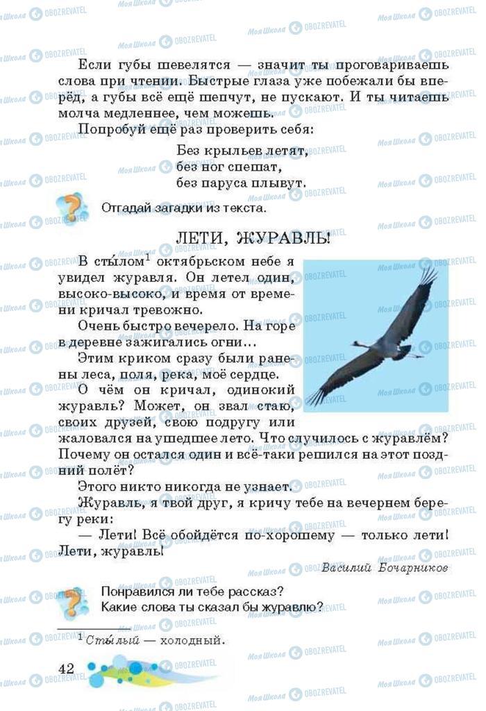 Учебники Чтение 3 класс страница 42