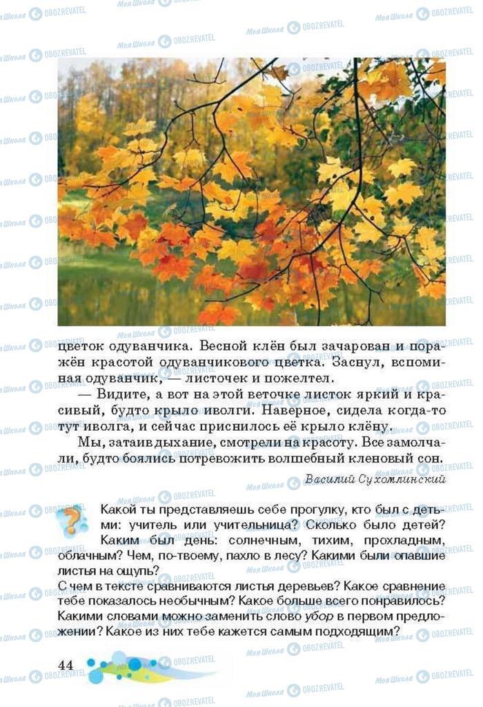 Підручники Читання 3 клас сторінка 44
