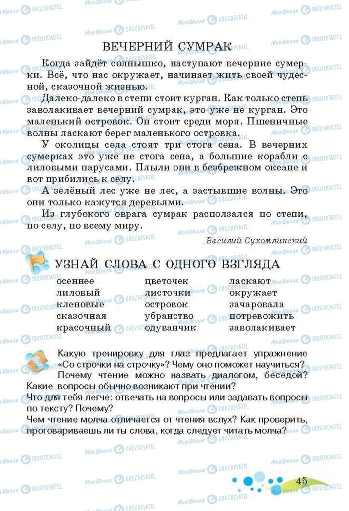 Підручники Читання 3 клас сторінка 45