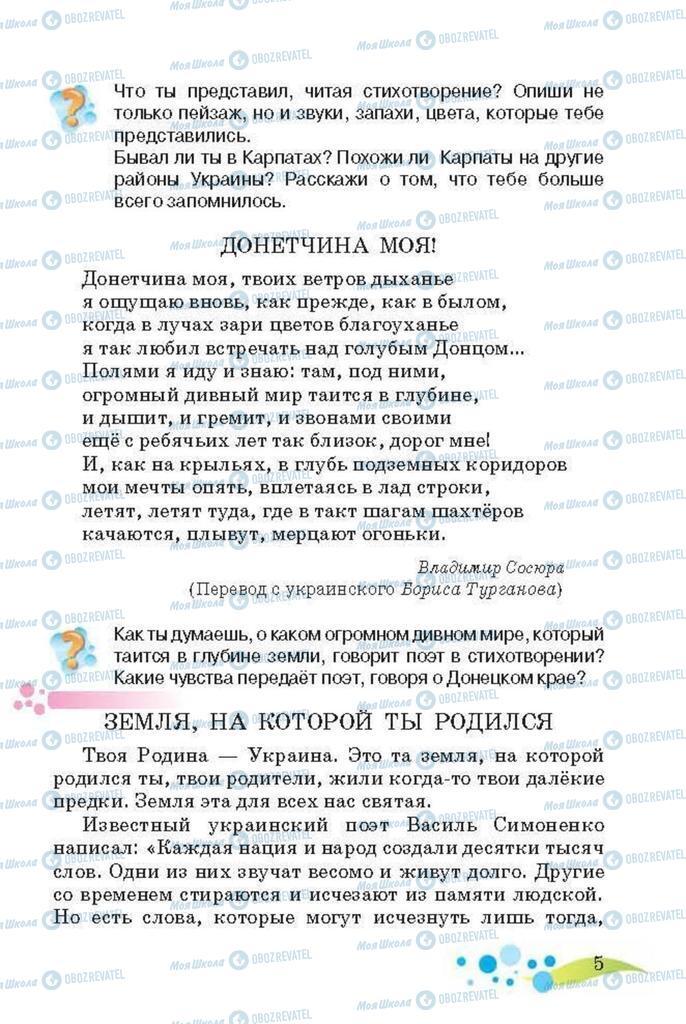 Підручники Читання 3 клас сторінка 5