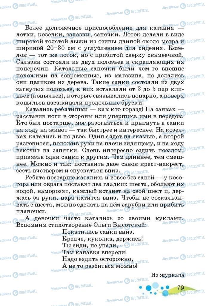 Учебники Чтение 3 класс страница 79
