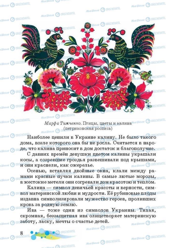 Учебники Чтение 3 класс страница 8