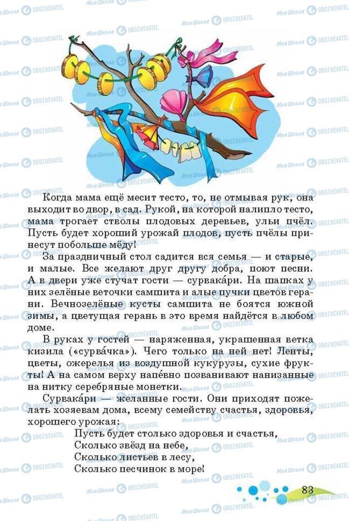 Учебники Чтение 3 класс страница 83