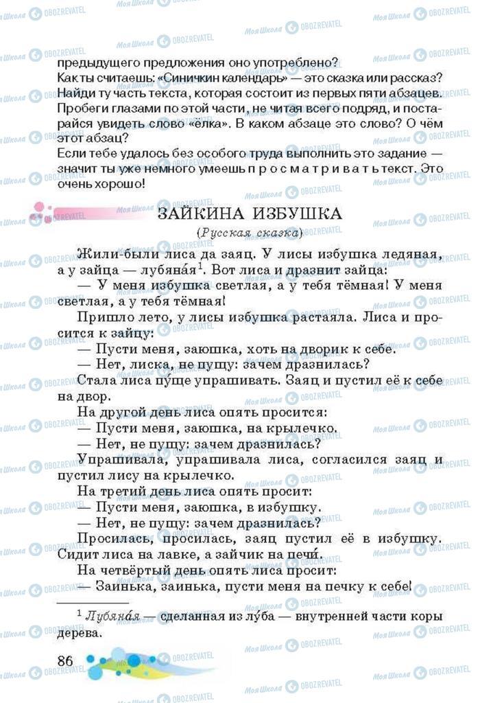 Учебники Чтение 3 класс страница 86