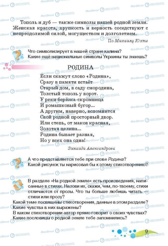 Підручники Читання 3 клас сторінка 9
